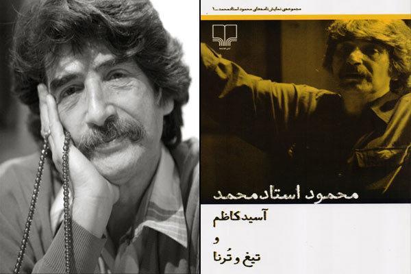 مجموعه نمایشنامه های استادمحمد رونمایی می گردد