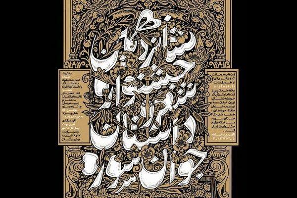 شانزدهمین جشنواره شعر و داستان جوان سوره در رشت شروع شد