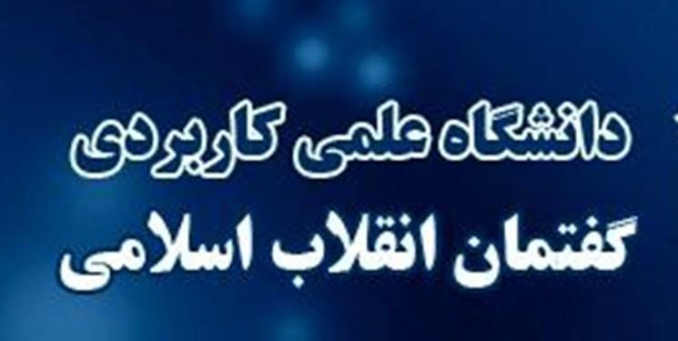 انتقال دانشجویان مرکز گفتمان انقلاب اسلامی به دانشکده خبرنگاران از ترم بهمن
