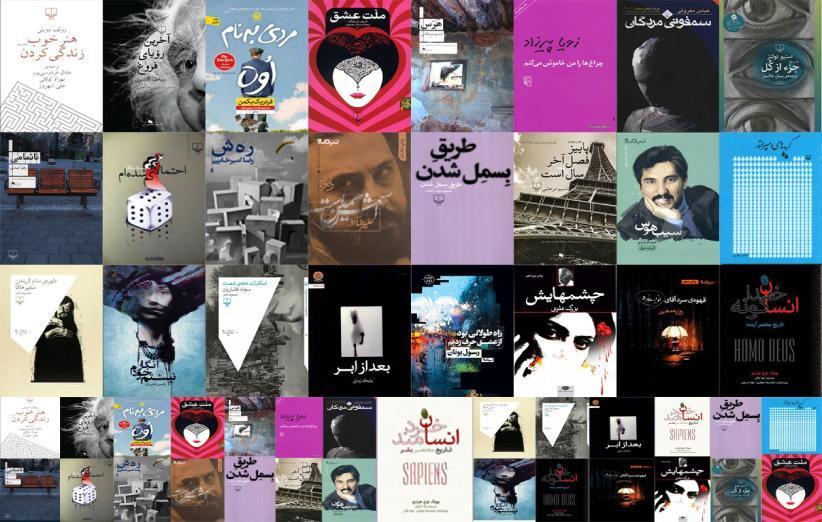 فهرست پیشنهادی کتاب های داستانی و ادبیات برای نمایشگاه کتاب