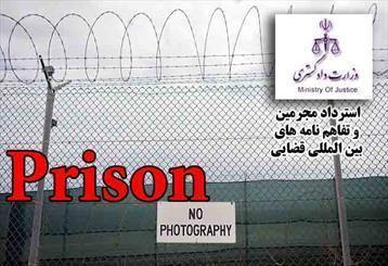 انتقال 2 زندانی ایرانی از تایلند و اوکراین به کشور