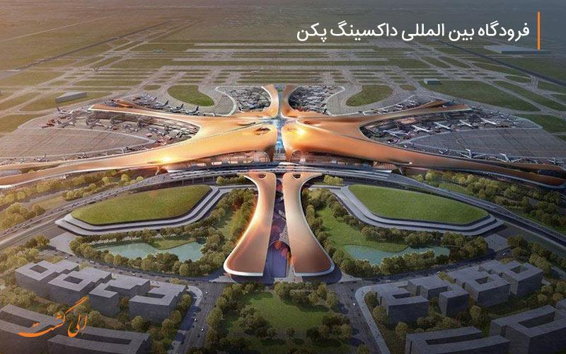 فرودگاه بین المللی داکسینگ پکن، بزرگ ترین فرودگاه جهان