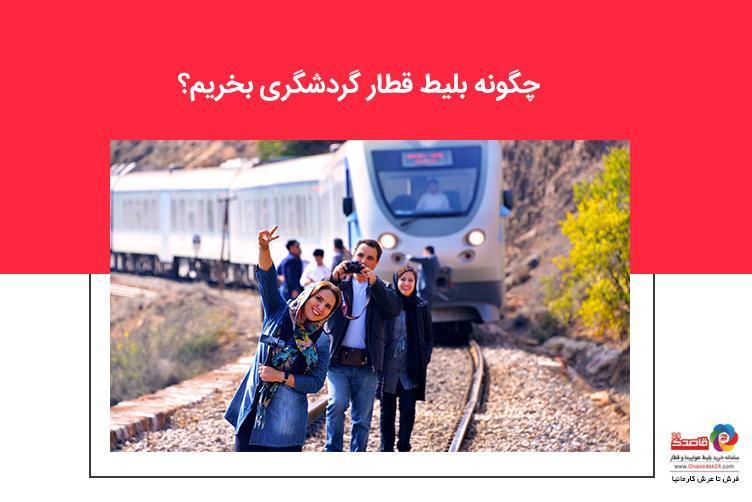 چگونه بلیط قطار گردشگری بخریم؟