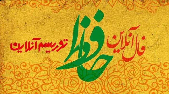 فال آنلاین دیوان حافظ پنج شنبه 10 بهمن ماه 98
