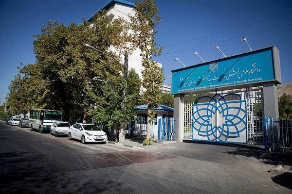 معافیت حضور دانشجویان علوم پزشکی شهیدبهشتی در بیمارستان های پرخطر صحت ندارد