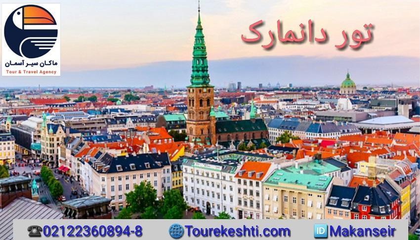 سفری خاطره انگیز با تور دانمارک