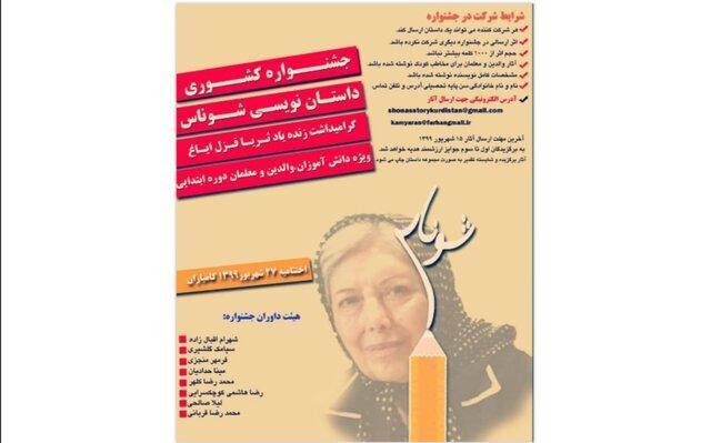 فراخوان جشنواره داستان نویسی شوناس