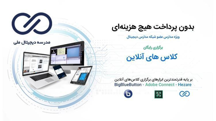 برگزاری کلاس های آنلاین رایگان بر پایه قدرتمندترین ابزارهای جهان در پلتفرم مدرسه دیجیتال ملی