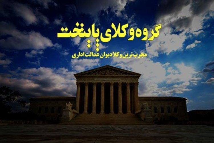 وکیل دیوان عدالت اداری گروه وکلای پایتخت