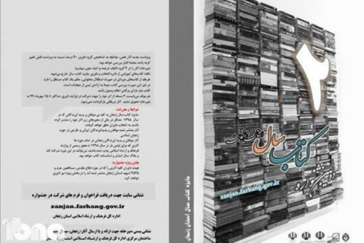 87 اثر به دومین جایزه کتاب سال زنجان ارسال شد