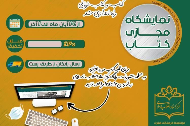 راه اندازی نمایشگاه مجازی کتاب از سوی مرکز اسناد انقلاب اسلامی