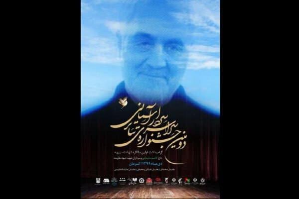 معرفی نمایش های بخش صحنه ای جشنواره تئاتر سردار آسمانی