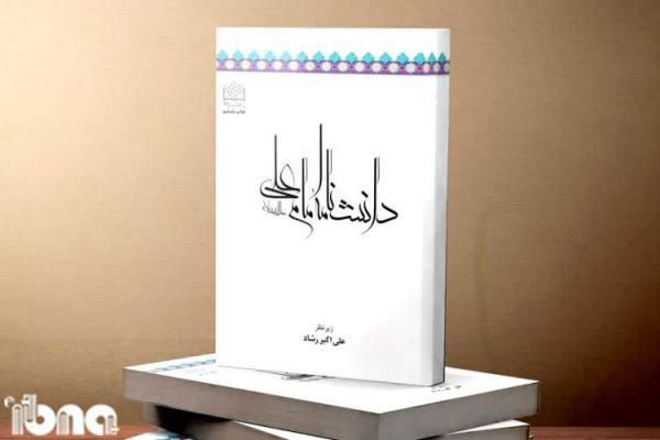 انتشار دانشنامه امام علی (ع) در شش هزار صفحه