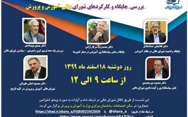 آنالیز صندلی و کارکردهای شورای عالی آموزش و پرورش در وبینار فردا