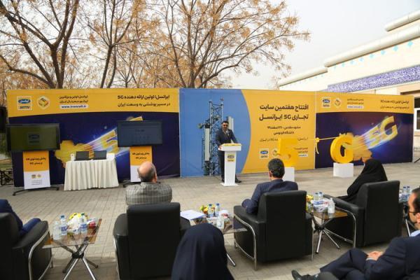 دفتر افتتاح سایت های 5G سال 99، در مشهد مقدس بسته شد