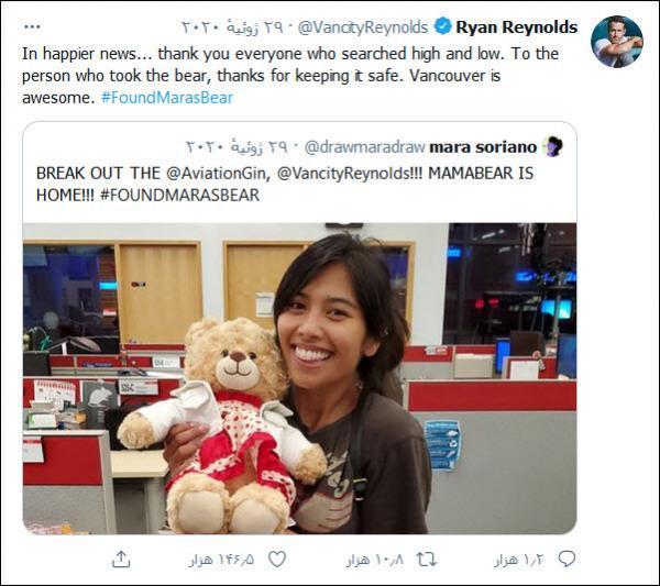 داستان رایان رینولدز و کمکی که برای پیدا شدن یک عروسک خرس تدی کرد!