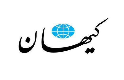 حمله تند کیهان به روزنامه جمهوری اسلامی، جاده صاف کن اصلاح طلبان هستی